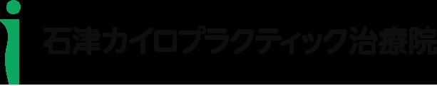 石津カイロプラクティック治療院|阿倍野・天王寺の整体整骨院、カイロプラクティック