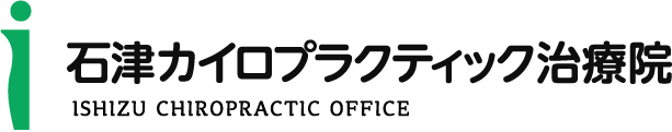 石津カイロプラクティック治療院 阿倍野・天王寺の整体整骨院、カイロプラクティック